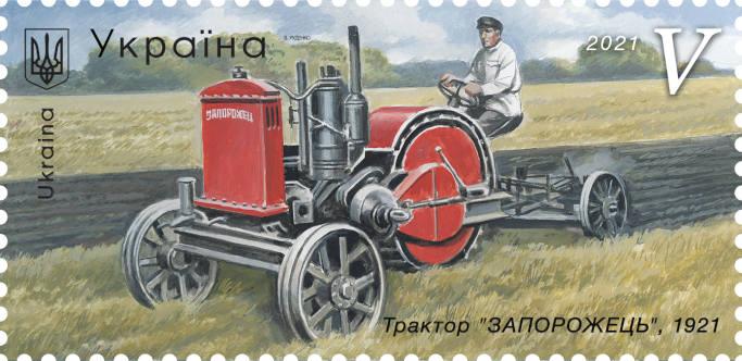 Укрпошта випустила поштові марки із зображенням судна на підводних крилах та першого українського трактора