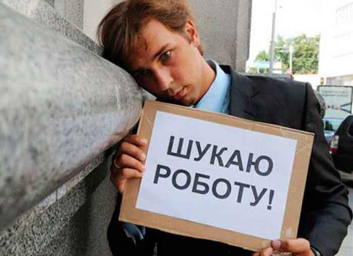Картинки по запросу На Черкащині тривають скорочення працівників